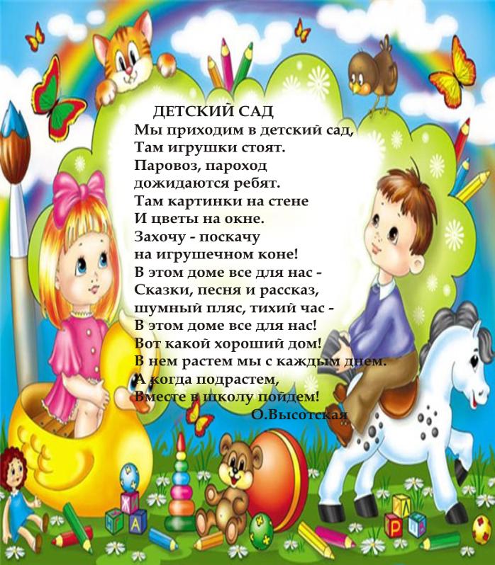 Стихи для детей в детском саду